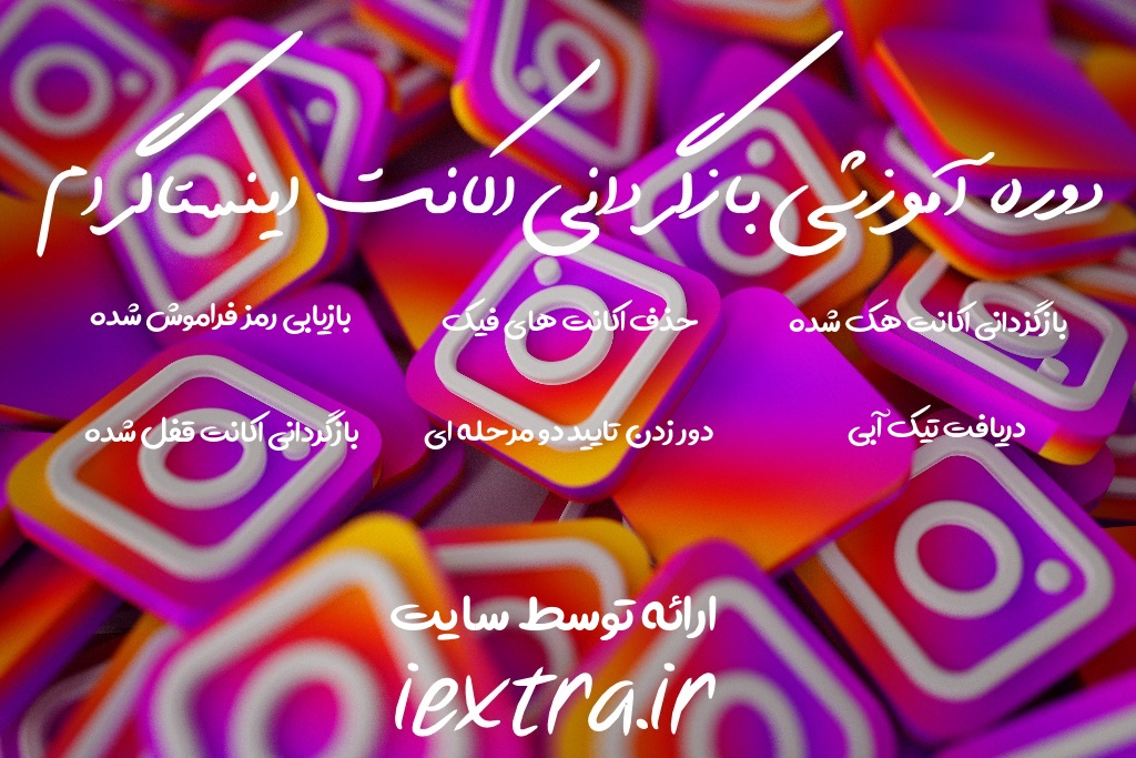 insta iextra2 - بازگردانی اکانت اینستاگرام:دوره آموزشی بازگردانی پیج های اینستاگرام