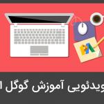 دانلود آموزش گوگل ادوردز : بهترین آموزش ویدئویی