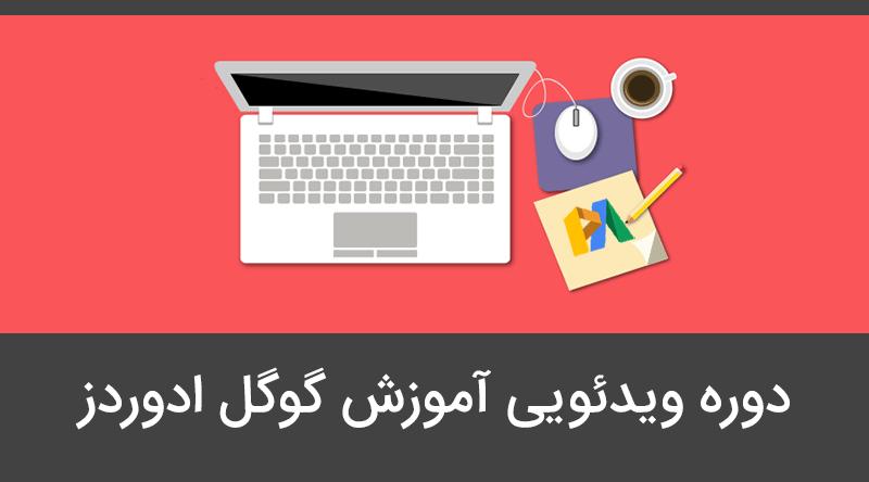 adwords learning - دانلود آموزش گوگل ادوردز : بهترین آموزش ویدئویی