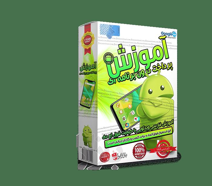 product box mockup min22 1 - آموزش کامل پرداخت درون برنامه ای : ویدئوی فارسی