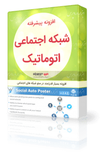social min 208x300 - افزونه ارسال خودکار به شبکه های اجتماعی | Social Auto Poster
