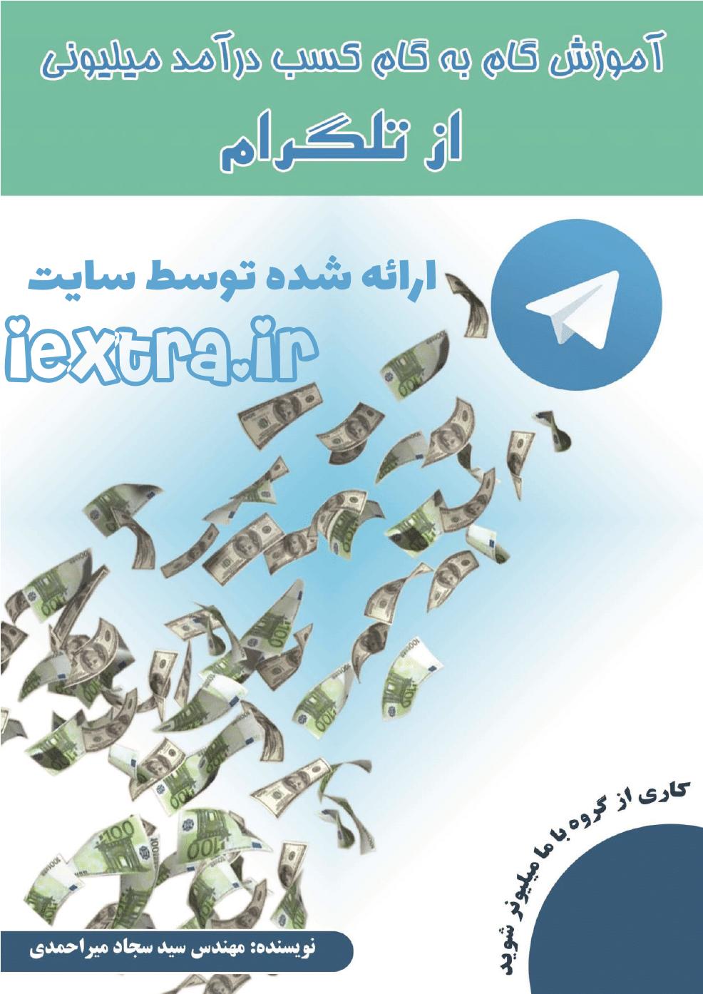 آموزش گام به گام کسب درآمد از تلگرام