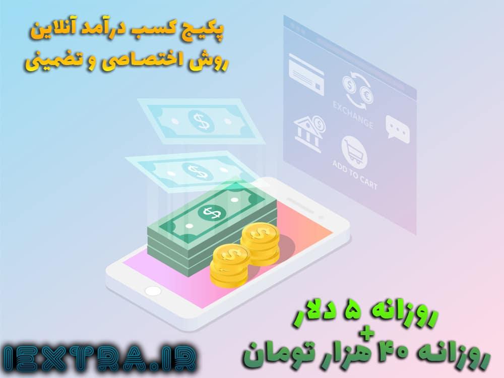 daramad3 - پکیج کسب درآمد آنلاین:روش جدید درآمد دلاری
